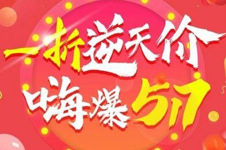 中国移动517电信日优惠活动:0.5元限时抢5GB流量