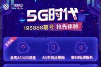 中国移动推出5G套餐,官方回应:系靓号套餐