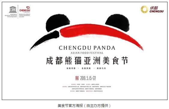 成都熊猫亚洲美食节活动时间搞几天,看看有哪些美食玩法