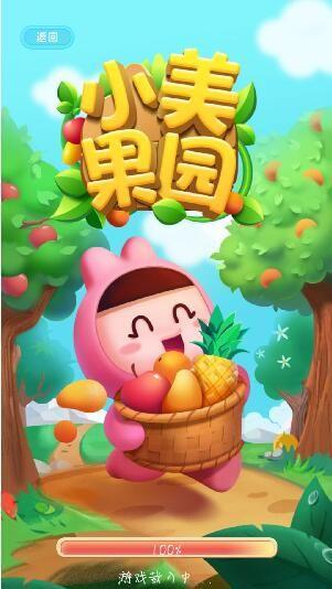 美团APP小美果园入口及免费领水果方法一览
