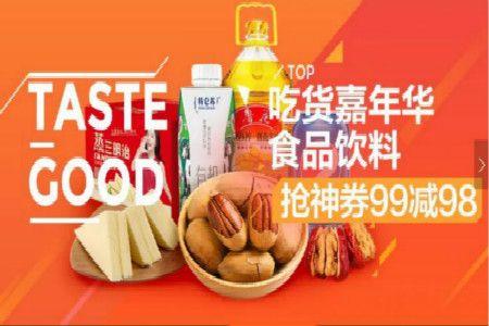 京东超市吃货嘉年华优惠攻略 快来抢满99减98元神券