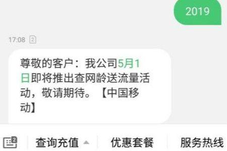 中国移动查网龄送流量方法 看看你的网龄有多久
