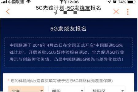 联通5G先锋计划报名地址入口,这些省市已开放