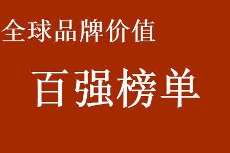 福布斯2019全球品牌价值100强出炉:华为成唯一上榜的中国品牌