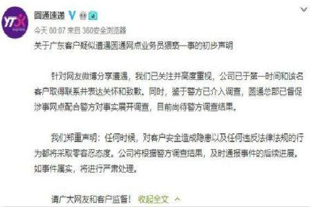 圆通快递员猥亵女客户事件真相,官方发布声明回应