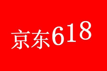 京东618系列玩法福利公布,单个最大红包近5万元