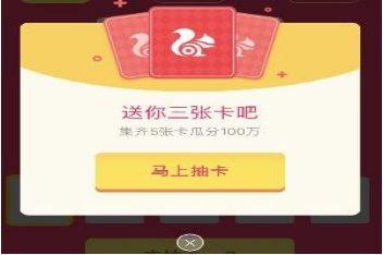 uc浏览器集卡520瓜分百万现金玩法攻略,赶紧来参与领奖