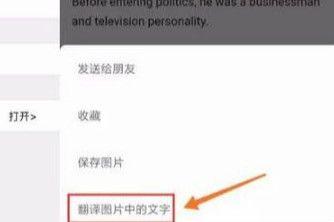 微信长按图片可选择翻译教程 超级方便