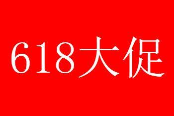 2019淘宝天猫京东618销售额最新数据对比
