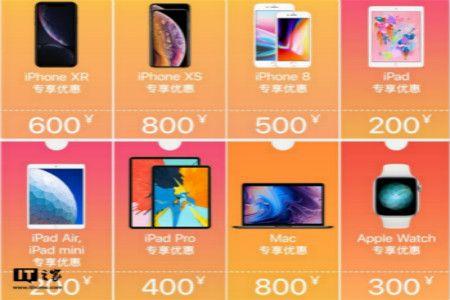 天猫618苹果官方店全线产品打折,想买iPhone、iPad快下手