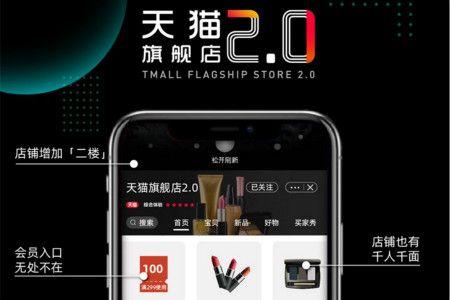 天猫旗舰店2.0升级计划,面向全部天猫品牌商家开放