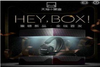 来看天猫小黑盒口令分享,打开小黑盒不需要花钱