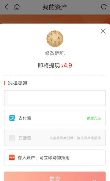 分享淘集集提现支付宝方法超级简单安全
