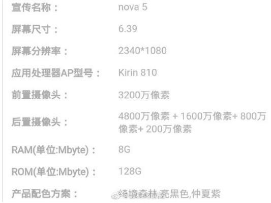 华为nova5配置怎么样 售价及上市时间一览'