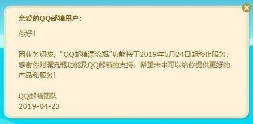QQ邮箱漂流瓶停止服务公告:将于6月24日正式下线
