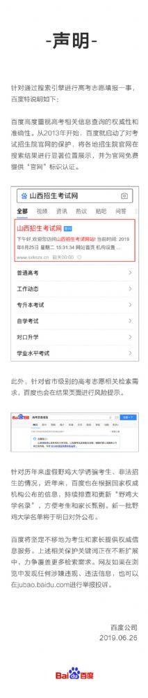 百度回应:通过搜索引擎进行高考志愿填报