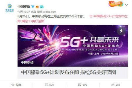 中国移动5G+计划发布会,6月15日上海展望5G美好蓝图