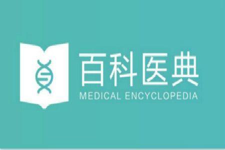 百度百科上线百科医典,权威健康知识科普公益项目
