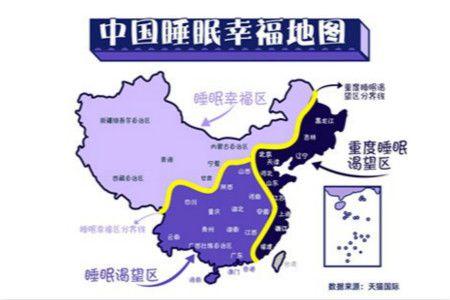 天猫国际发布中国睡眠幸福地图,看看哪里的睡眠幸福指数最高