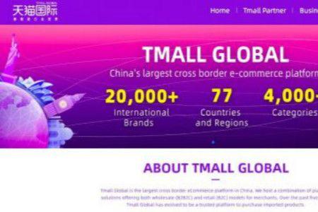 天猫国际全球招商网站今天上线,海外品牌入驻快速通道