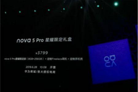 华为nova5 Pro星耀限定礼盒售价3799元,6月28日开售