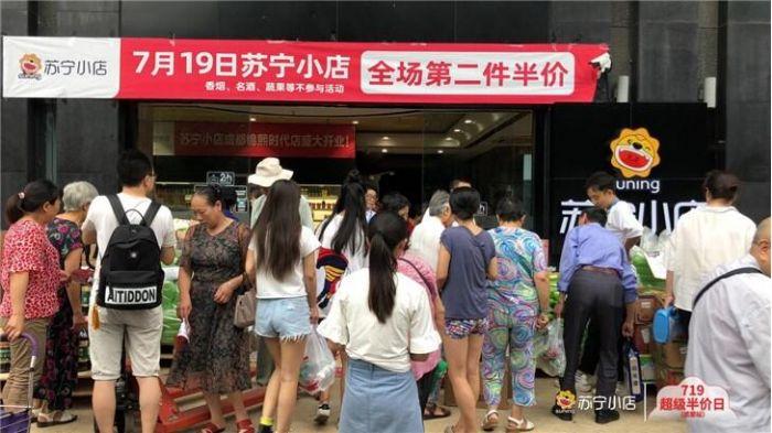 苏宁小店719超级半价日活动来袭,年轻人成抢购主力