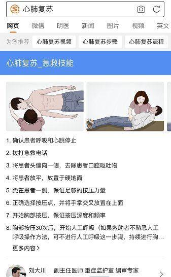 """搜狗搜索上线""""急救指南""""功能 入口及操作流程须知"""