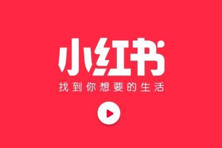 小红书品牌号是什么,品牌话题免费申请规则须知