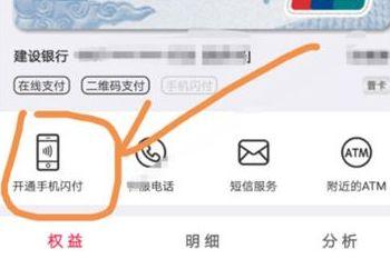 云闪付app开通无卡支付教程,用手机就能直接扣款