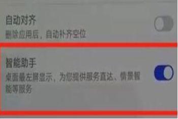 华为nova5关闭智能助手的方法,2步搞定!