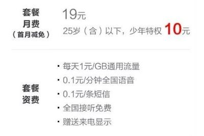 中国移动花卡宝藏版套餐资费详情:最低每月只需10元