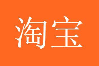 2019淘宝中秋节有活动吗?优惠力度不容小觑