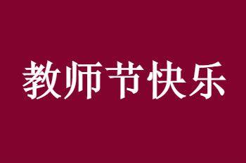 2019年9月10日是第35个教师节,来看祝福语简短的