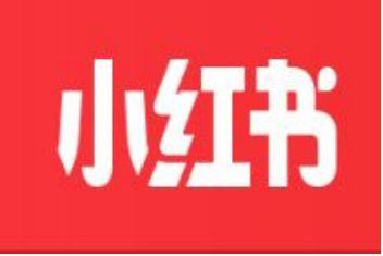 2019小红书第三方店铺续签考核规则,一旦违规将不续签