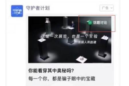微信朋友圈话题广告操作入口方法一览