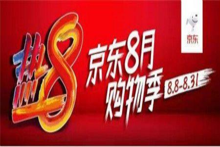 京东热8购物季有什么优惠活动,8月8日一大波促销钜惠福利来袭