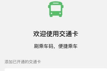 微信将上线交通卡功能:集成乘车码服务