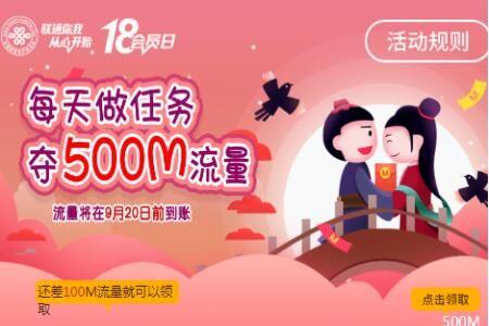 中国联通做任务领500M流量活动地址及无限涮攻略