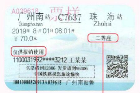 终于明白了!电子客票和涮身份证进站有什么区别