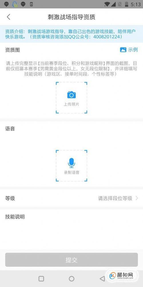 分享比心app接�钨��X最新�D文攻略