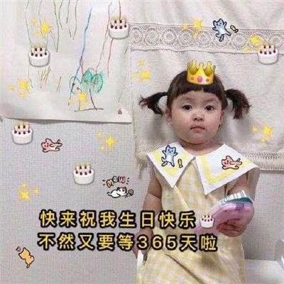 萌娃罗熙生日表情包大全分享超可爱的