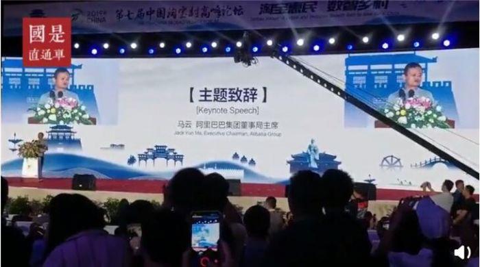 马云作为阿里董事长的最后一次会议:中国淘宝村高峰论坛