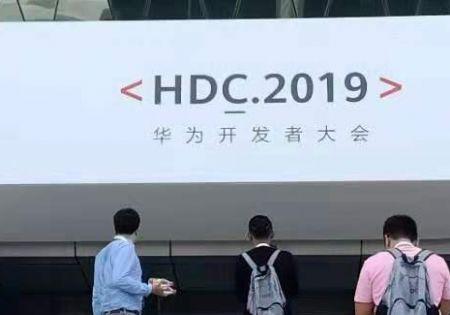 2019华为开发者大会直播入口地址大全分享