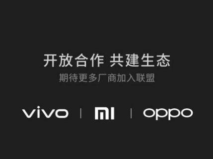 小米、OPPO、vivo互传联盟上线时间及使用方法一览