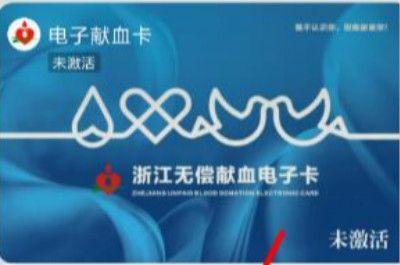 支付宝电子献血卡的激活使用方法【图】