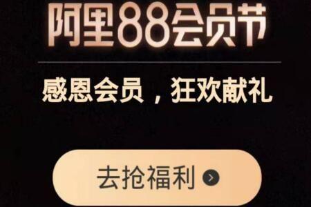 2019阿里88���T��物津�N玩法 �M300元�p30使用��t�f明