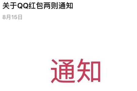 QQ红包过期金额最新退款方法 按支付方式原路退款