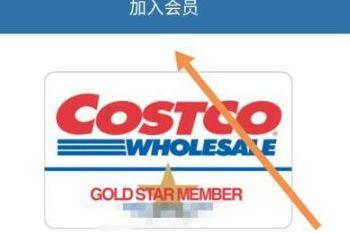 costco开市客会员卡办理流程及费用,金星会员年费299元