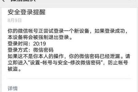 最近QQ微信被异地登录怎么回事【附上解决方法】