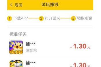 蝉试客是一款试玩手机赚钱app,还能通过文章分享赚钱